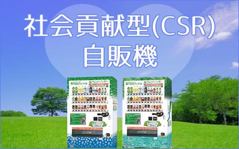 社会貢献型(CSR)自販機