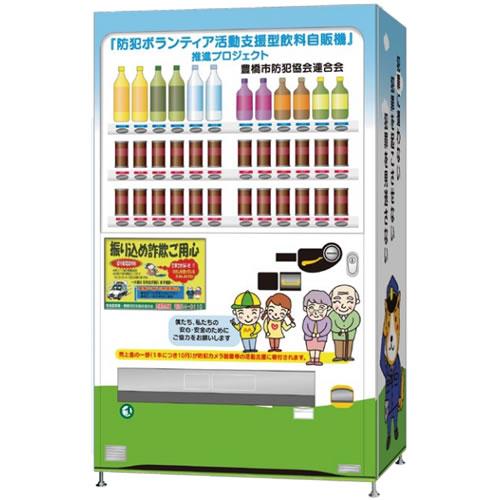 防犯ボランティア活動支援型飲料自動販売機