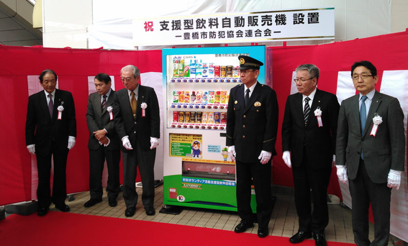 防犯ボランティア活動支援型飲料自動販売機設置