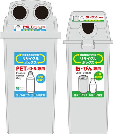 自販機専用空容器リサイクルボックス